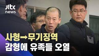 """법원, 안인득 항소심서 무기징역 감형…""""심신미약 인정""""…"""