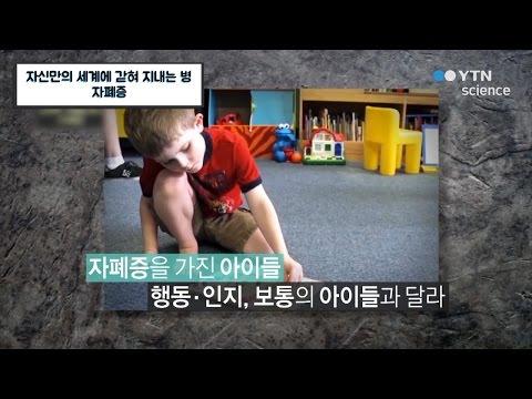 자신만의 세계의 갇혀 지내는 병, 자폐증 / YTN