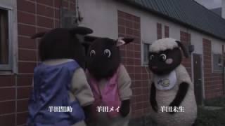 北海道士別市PRCM 「不機嫌な羊」