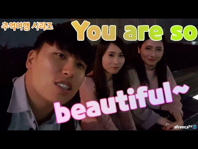 홍콩에서 만나는 여자마다 예쁘다고 해줬습니다~!