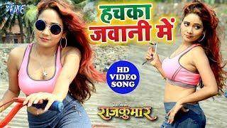 हचका जवानी में | #Neelkamal_Singh और #Priyanka_Singh का यह वीडियो सांग 2020 में रिकॉड बनना देगा