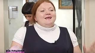 От пацанки до панянки 1 сезон 5 серия 2010
