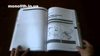 Руководство по ремонту Skoda Fabia  / Combi с 2007 года