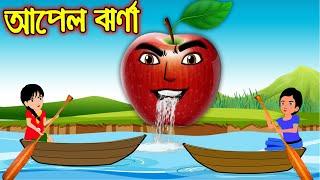 আপেল ঝর্ণা | Apple Jhorna | Bangla Cartoon | Bengali Morel Bedtime Stories
