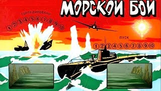Игра Морской Бой. Музей Советских Игровых Автоматов игра морской бой