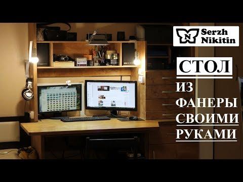 Угловой компьютерный стол с полками своими руками