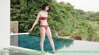 約3年振りとなる山岸理子のセカンド写真集の発売が決定しました!! 沖縄で2日間に渡り撮影された写真集は水着、部屋着、ワンピース、琉装な...