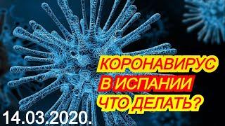 Коронавирус в Испании. Что происходит и что делать во время эпидемии коронавируса в Испании?