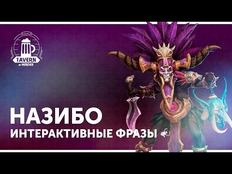 видео: Назибо - Интерактивные Фразы | heroes of the storm