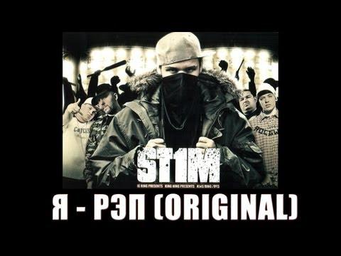 St1m - Я - рэп /original version/...
