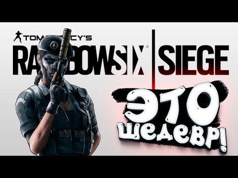 ДЛЯ НАСТОЯЩИХ МУЖЧИН! - ШЕДЕВР! - ПЕРВЫЙ ВЗГЛЯД ОТ ШИМОРО! - Rainbow Six Siege