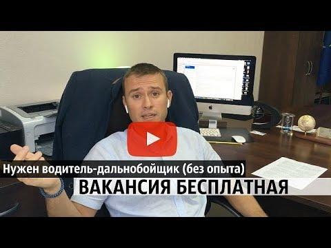Вакансия для водителей - дальнобойщиков без опыта в Литве. Работа в Прибалтике.
