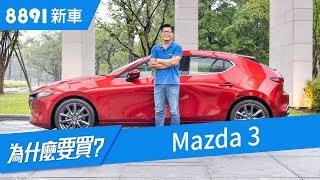 All New Mazda3質感提升很有感,但百萬買馬三值得嗎?| 8891新車 thumbnail