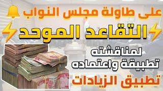 مفاجأه 💥👌 التقاعد الموحد علي طاوله مجلس النواب لإقرار الزياده به📝🌠