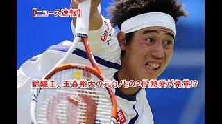 【ニュース速報】【テニス】錦織圭、玉森裕太の元カノとの2股熱愛が発...