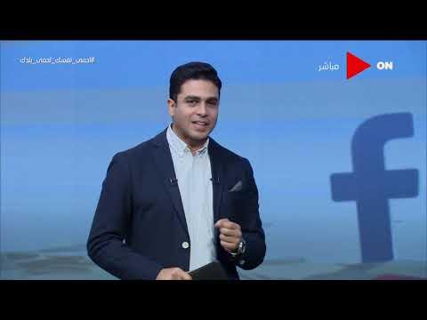 صباح الخير يا مصر - -هاشتاج كلنا واحد مع السيسي يتصدر تويتر-.. تعرف على آخر أخبار السوشيال ميديا  - نشر قبل 10 ساعة