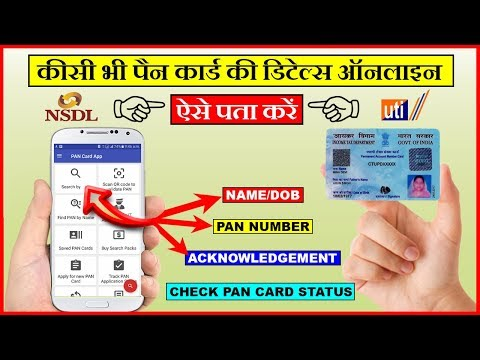 Search Any Pan card details by Name/Pan Number | Track NSDL/UTI Pan Application Status