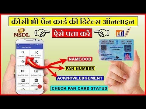 Search Any Pan card details By Name/Pan No & Track NSDL/UTI Pan Application Status