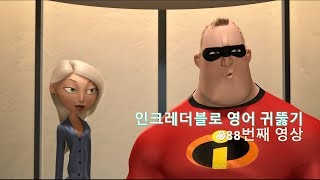 The Incredibles 088. 영어의 정상에서 만납시다. See you there.