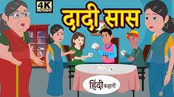 Kahani दादी सास - hindi kahaniya   story time   saas bahu   new story   kahaniya   stories   kahani