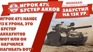 ИГРОК 47% НАНЕС 13 К УРОНА, КИБЕРСПОРТСМЕН ЗАБУСТИЛ ЕМУ АККАУНТ WOT ИЛИ НАУЧИЛСЯ ВОТ? World of Tanks