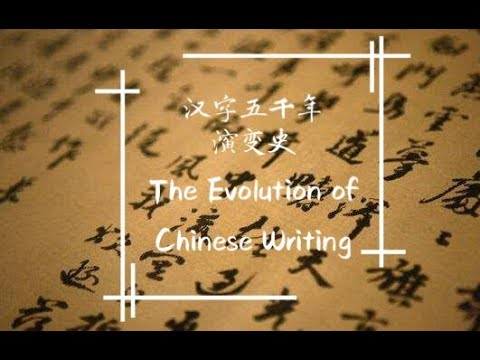 [With Eng Sub] 汉字5000年演变史 The Evolution of Chinese Writing Documentary