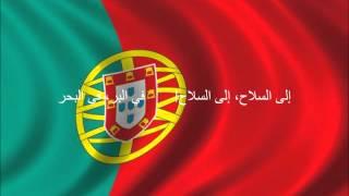 السلام الوطني البرتغالي بالعربية
