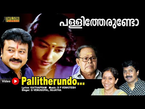 Palli Therundo Lyrics - Mazhavilkavadi Malayalam Movie Songs Lyrics