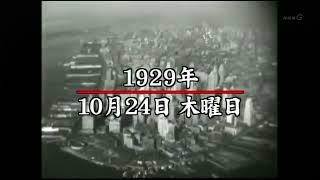 1929年10月24日 世界恐慌