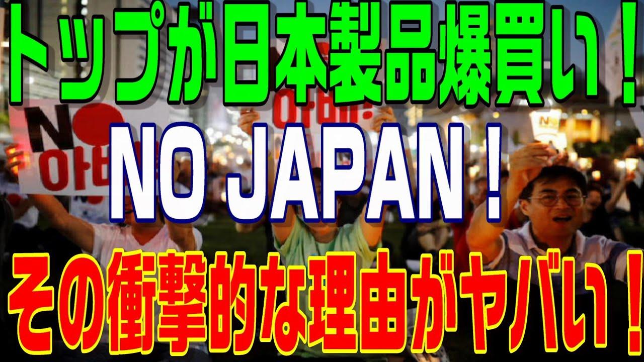 【韓国の反応】日本製品を買うやつは許さん!本人はちゃっかり日本製品を購入!その理由が呆れる!