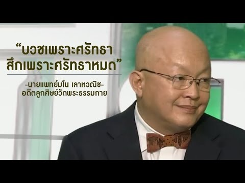 ย้อนหลัง ทิศทางวัดพระธรรมกาย : ขีดเส้นใต้เมืองไทย | 14-03-60 | ชัดข่าวเที่ยง