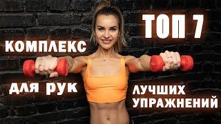 7 лучших упражнений для рук Тренировка для стройных рук с гантелями