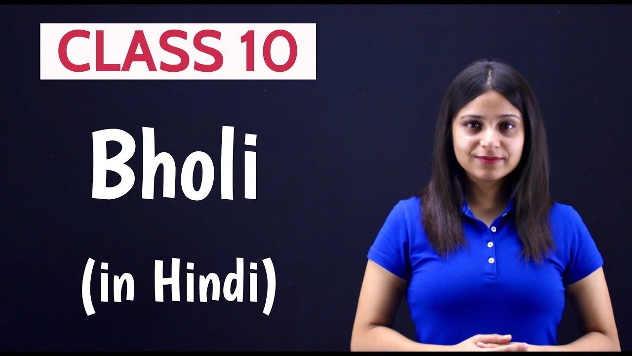 Download Bholi Class 10   Bholi Class 10 English in Hindi   Full Explanation
