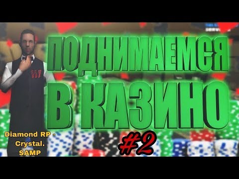Песня в казино samp казино монако ставка
