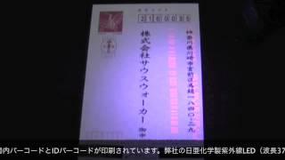 紫外線LEDライトを使った 郵便物のバーコードの確認 日亜化学製 紫外線LED 375nm LED ブラックライト UV-LED375-03NB1A Ver.3.0