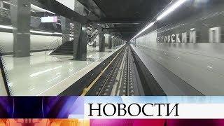 В Москве открывается первый участок Большой кольцевой линии метро.