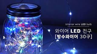 [나눔조명] 와이어 LED 30구 (방수와이어)