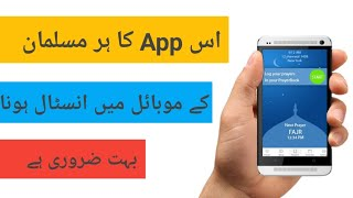 how-to-set-up-azan-in-azaan-time-mobile-app-for-android