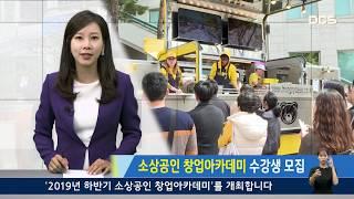 소상공인 창업아카데미 수강생 모집
