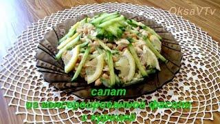 салат из консервированной фасоли с курицей.  salad of canned beans with chicken