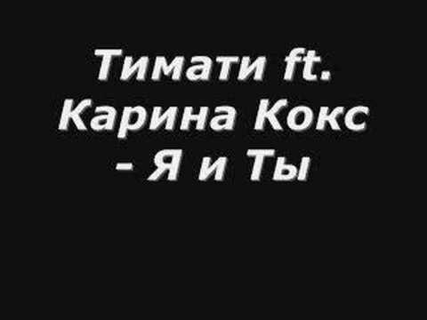 Тимати Ft. Карина Кокс - Я и Ты (new!!!!!)