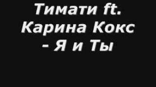Тимати ft. Карина Кокс - Я и Ты (new!!!!!)(Тимати ft. Карина Кокс - Я и Ты для Ратмир., 2008-05-02T00:33:11.000Z)