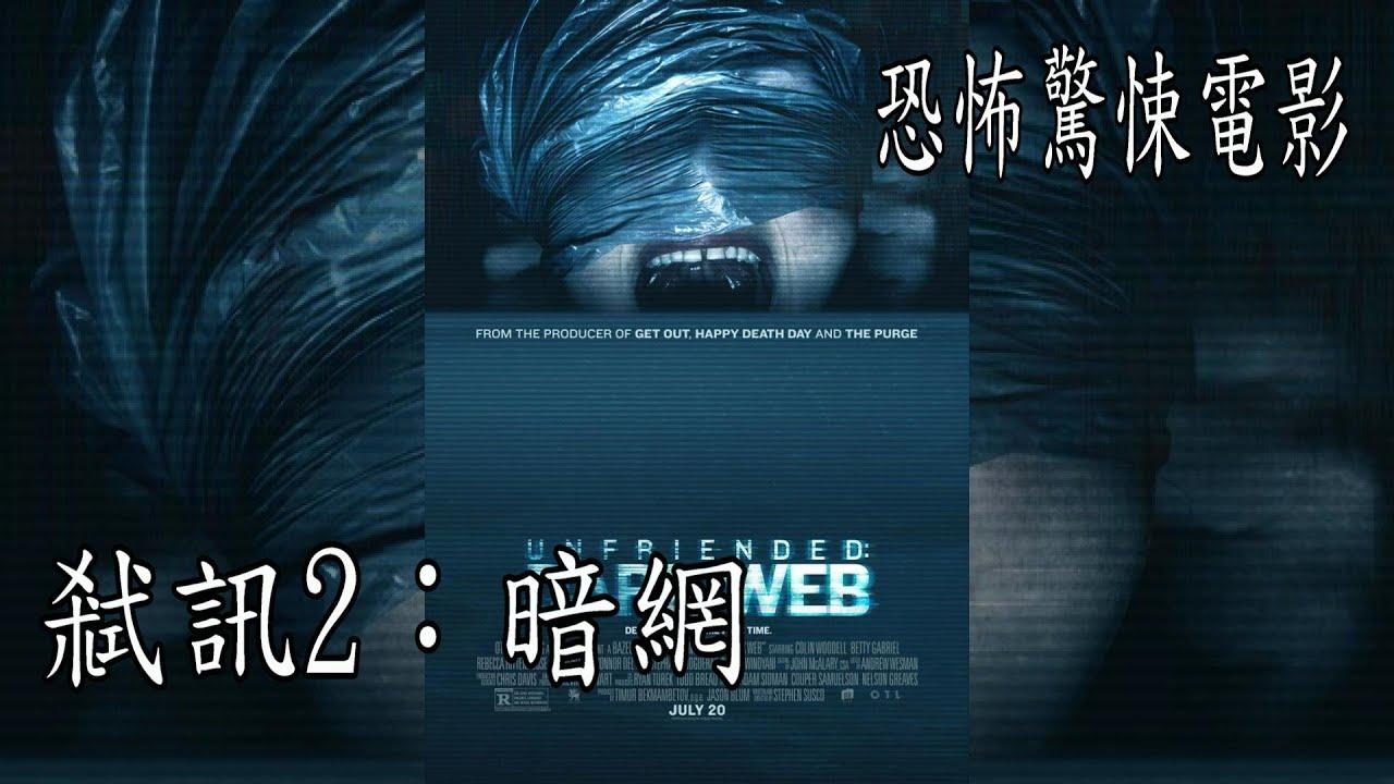 恐怖驚悚電影   弒訊2:暗網   2018   利用網路殺人的兇手! - YouTube