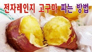 전자레인지 고구마 찌기/고구마 삶기/고구마 만들기/방법