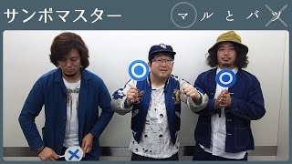 M-ON! MUSIC オフィシャルサイト:https://www.m-on-music.jp/ サンボマ...