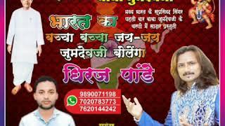 Parmatma ek song by Dheeraj pandey Mere Bharat Ka Baccha Baccha Jay Jay Jhumdevji Bolega