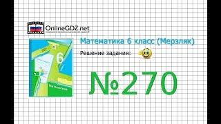 Задание №270 - Математика 6 класс (Мерзляк А.Г., Полонский В.Б., Якир М.С.)