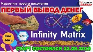 Infinity Matrix | ИНФИНИТИ МАТРИКС - ПЕРВАЯ ВЫПЛАТА НА PAYEER КОШЕЛЕК - МОЙ ОТЗЫВ