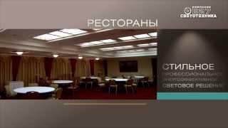 видео Трековый светильник PARTNER LED (Оптима)
