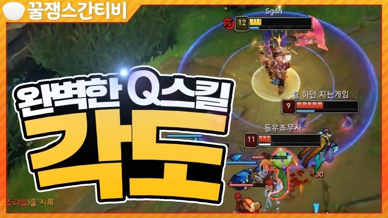 [롤 스간] 다리우스 VS 나르ㅣ완벽한 Q스킬 각도!! 본캐 자유랭크+떡국님과 듀오!